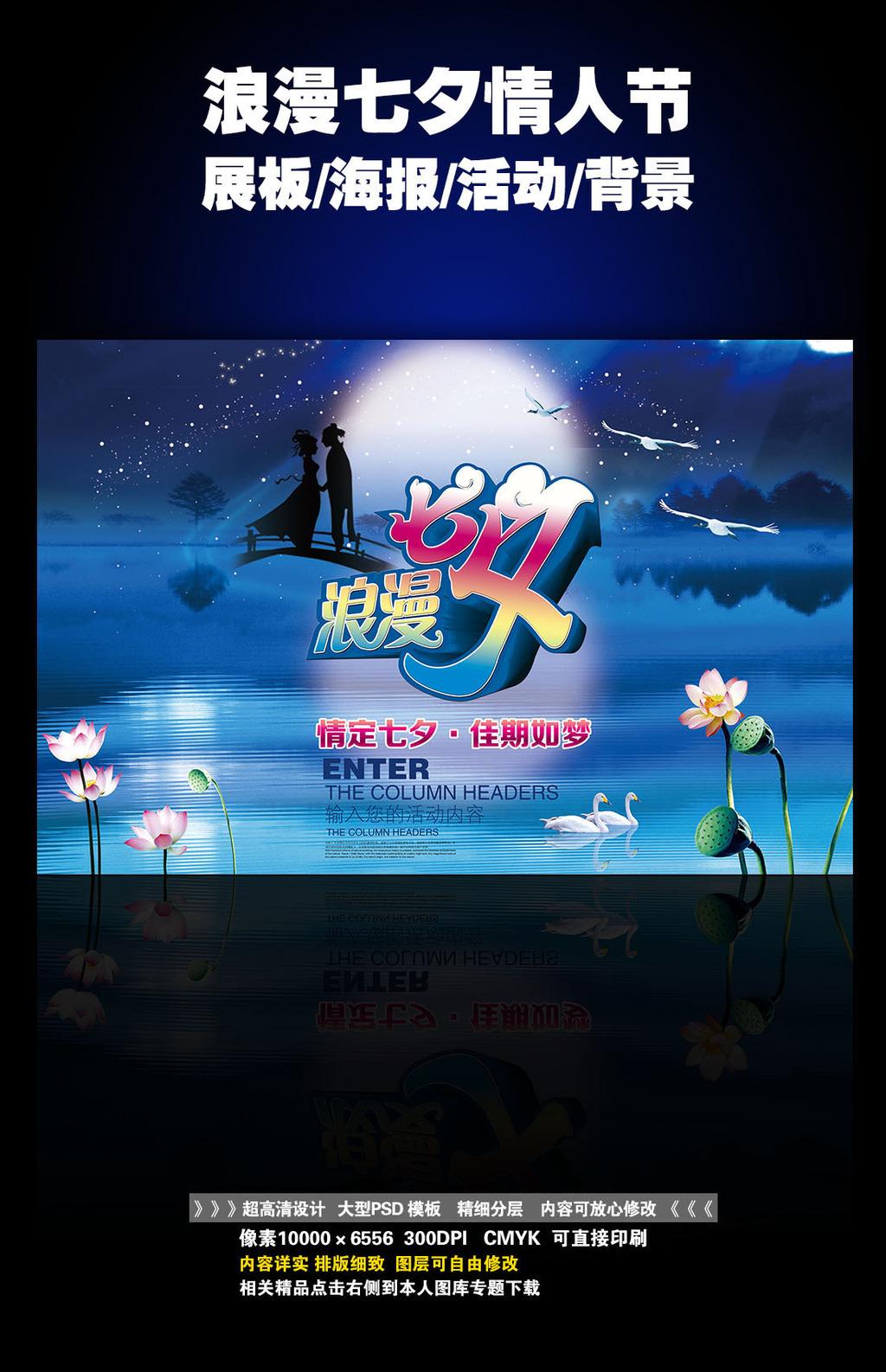 浪漫七夕情人节展板海报活动背景图设计模板下载