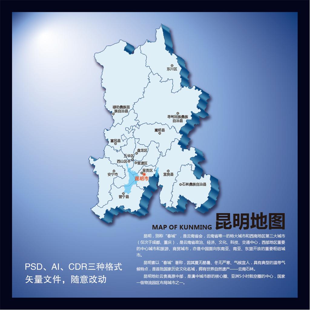 昆明地图模板下载(图片编号:12255245)_其他地图_地图