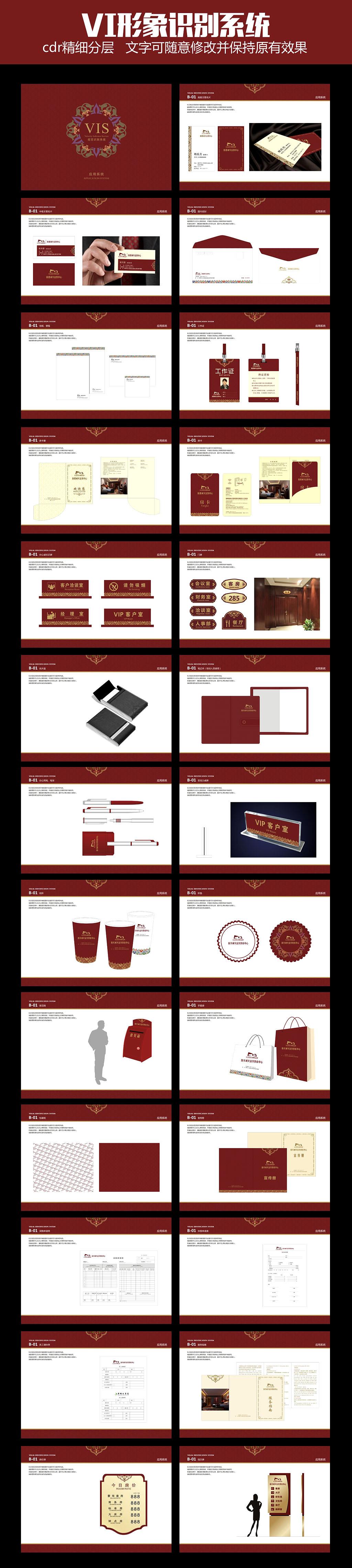 民族风酒店vi设计模板下载 民族风酒店vi设计图片下载 酒店vi模板下载