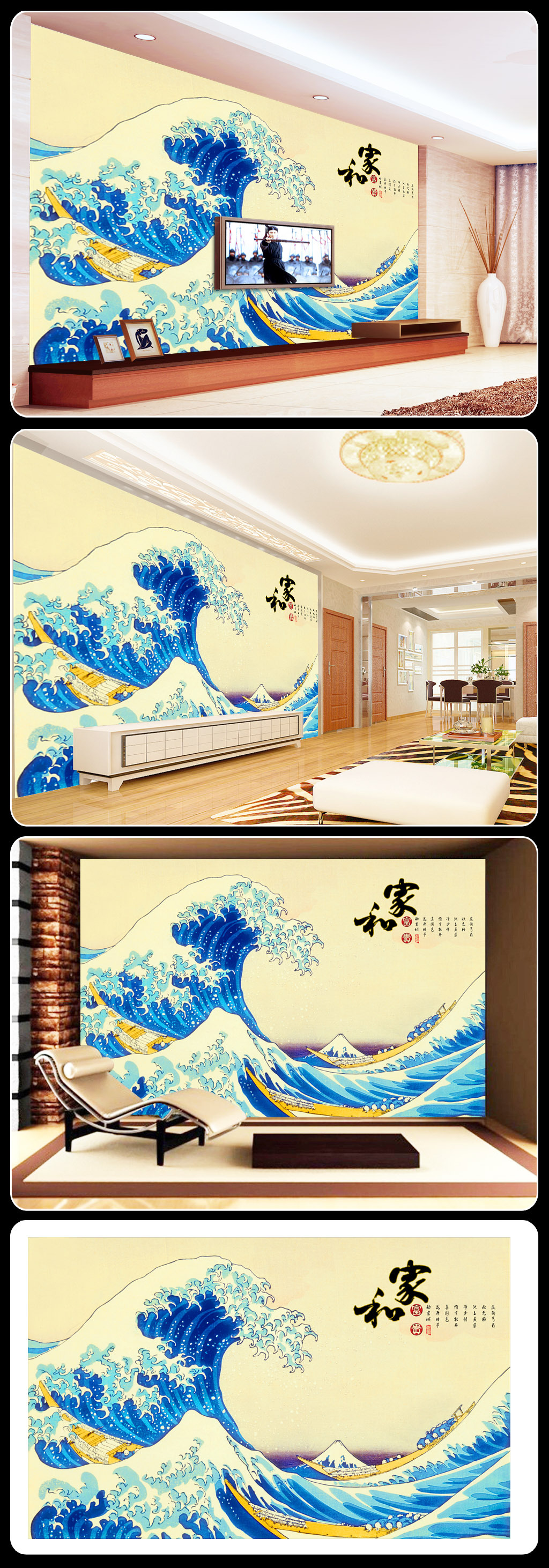 家和富贵中式手绘海浪电视背景墙壁画