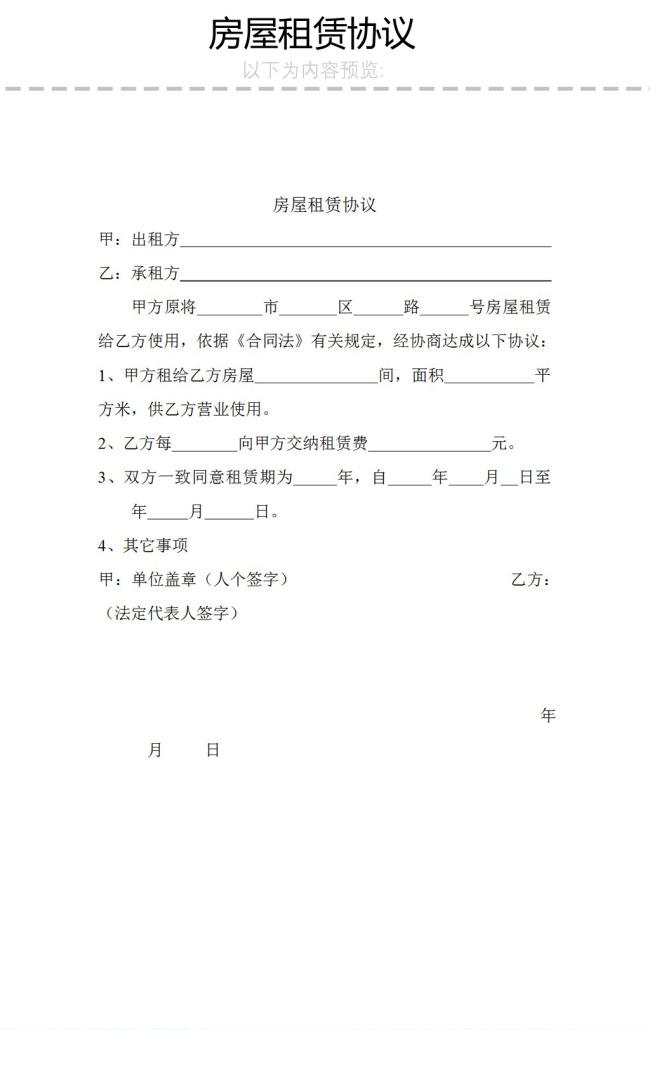 房屋租赁协议word文档下载模板下载(图片编号:)
