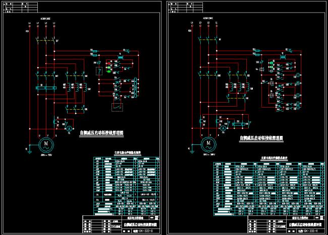 我图网提供精品流行自耦减压启动柜接线原理图CAD图纸素材下载,作品模板源文件可以编辑替换,设计作品简介: 自耦减压启动柜接线原理图CAD图纸,模式:RGB格式高清大图, 自耦减压 启动柜 接线 原理图  28KW~300KW 设计图 CAD 图纸 源文件 素材 电气 施工图