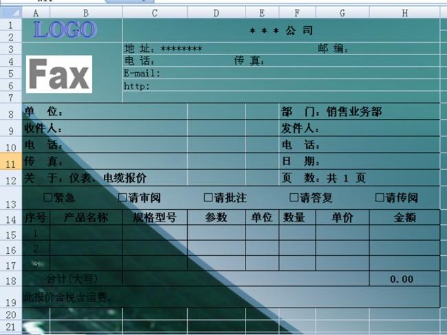 excel报价单模板下载  excel模板下载 精美报价单模板下载