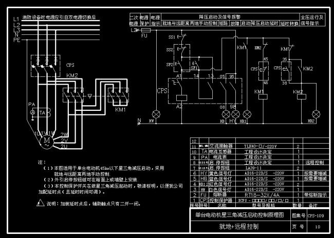 我图网提供精品流行电动机星三角减压启动控制原理图CAD图纸素材下载,作品模板源文件可以编辑替换,设计作品简介: 电动机星三角减压启动控制原理图CAD图纸,模式:RGB格式高清大图, 电动机 星三角 减压 启动 控制 原理图 设计图 CAD 图纸 源文件 素材 电气 施工图