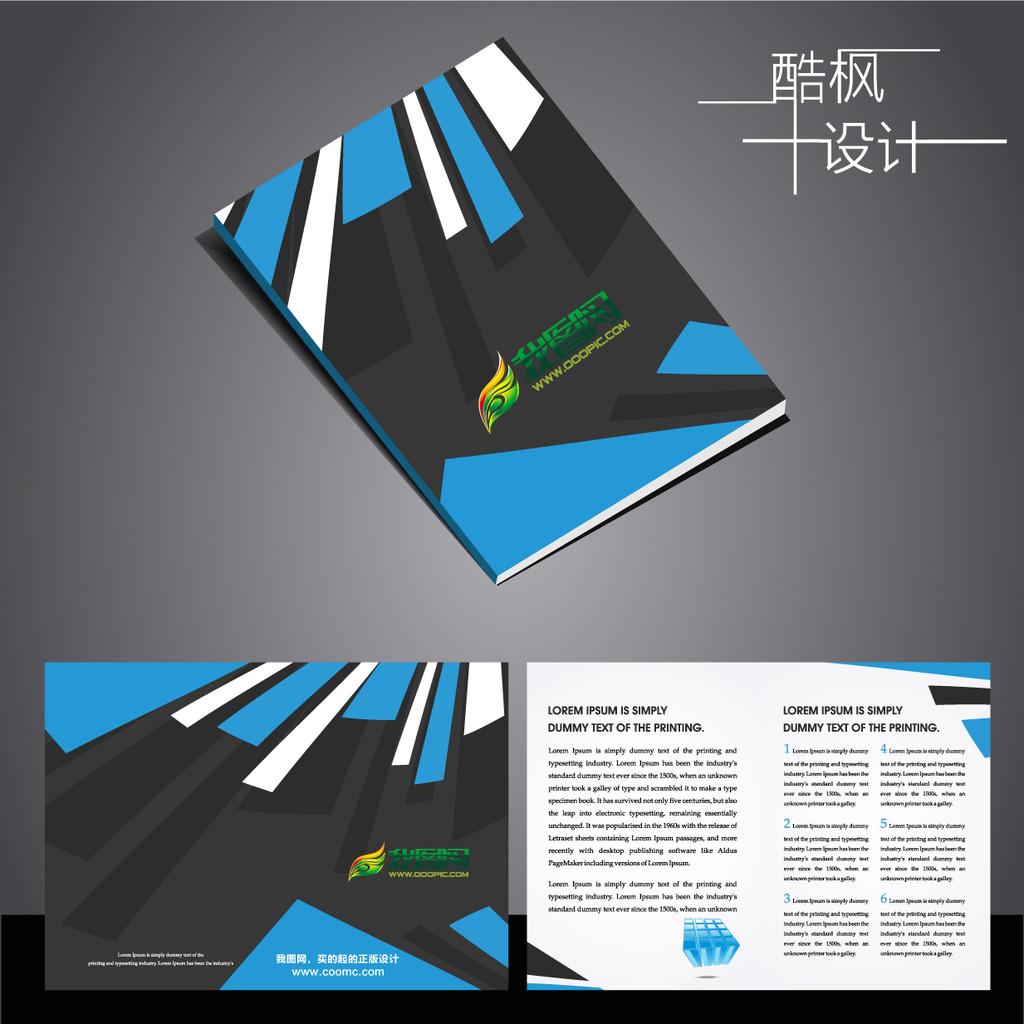 简洁大气企业画册封面模板