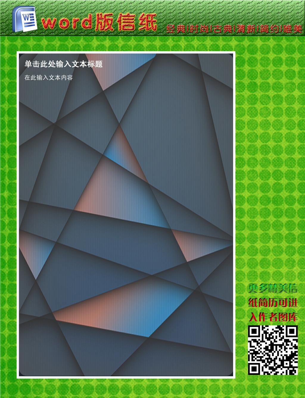 商务经典时尚信纸模板下载(图片编号:12258617)