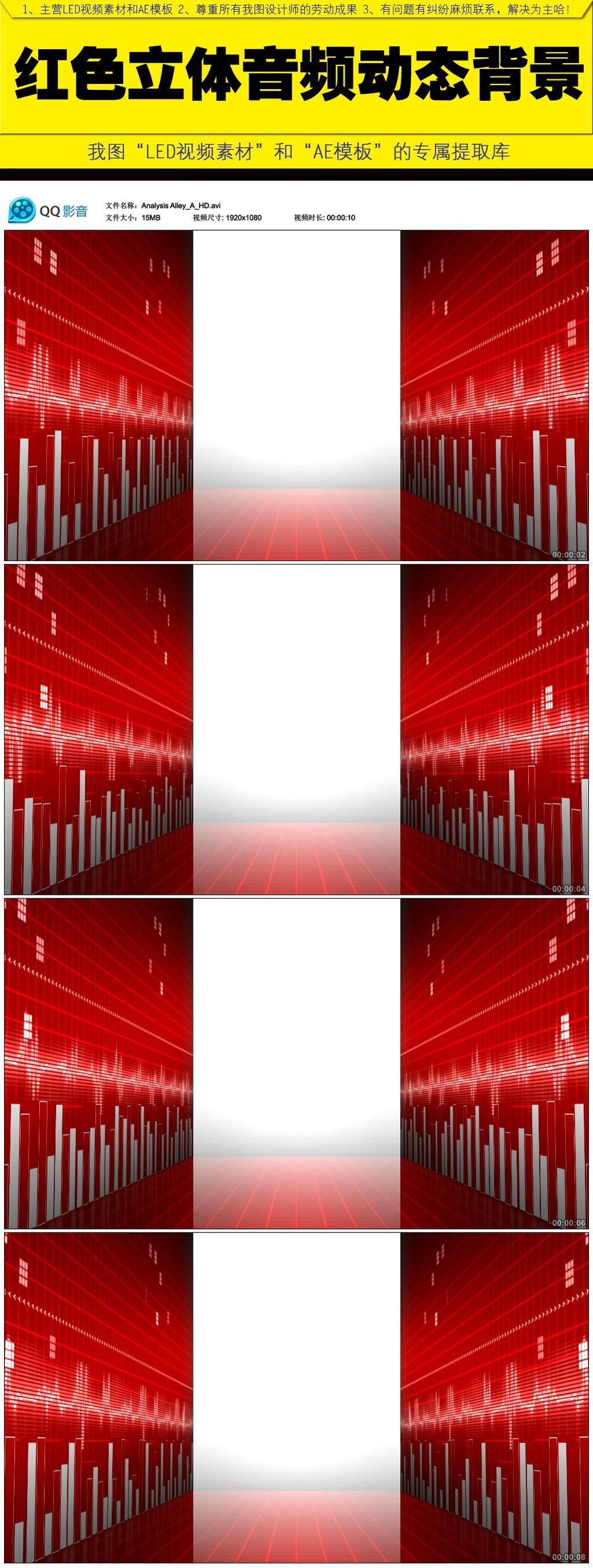 音频 频谱 立体 动感 声音振动 音频波动 频率 旋律 音律 音频墙 音量