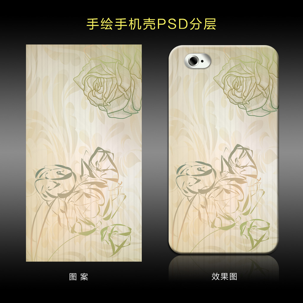 手绘玫瑰手机壳设计