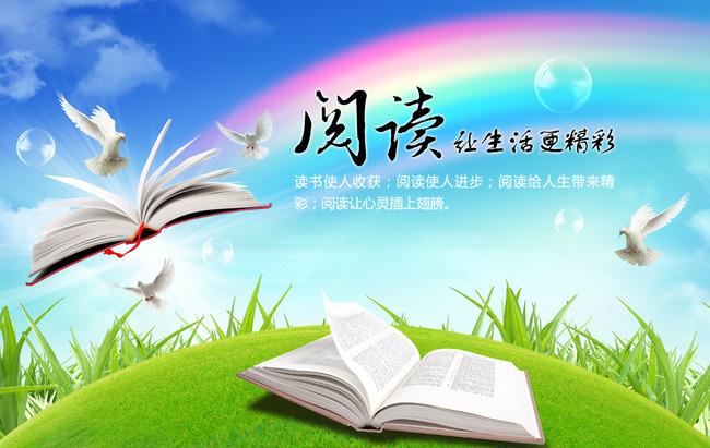 阅读节展板宣传图书馆海报挂画