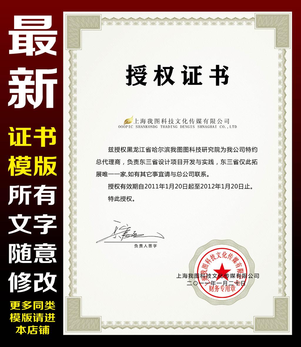 经销证书 销售合同书 防伪花纹 欧式底纹 边框图案 荣誉证书 聘书