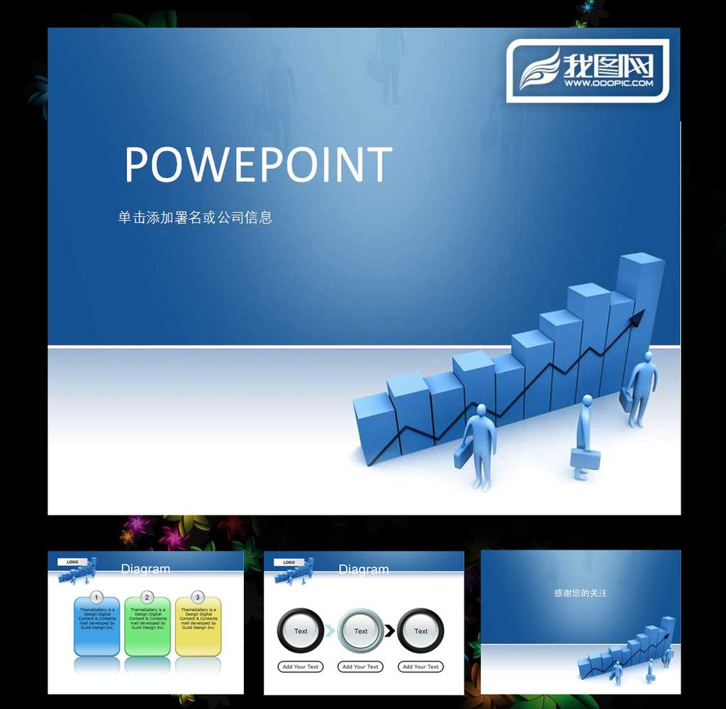 蓝色商务ppt模板下载 蓝色商务ppt图片下载 简洁大方ppt模板 ppt图片