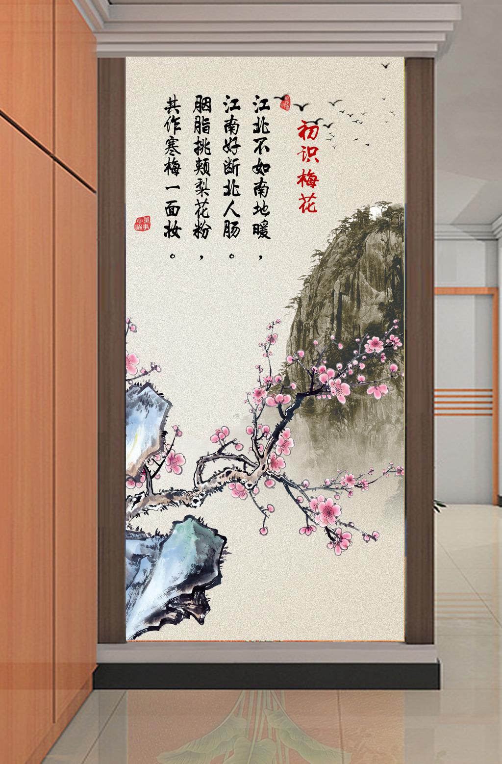 国画水墨画梅花山水风景画玄关模板下载(图片编号:)