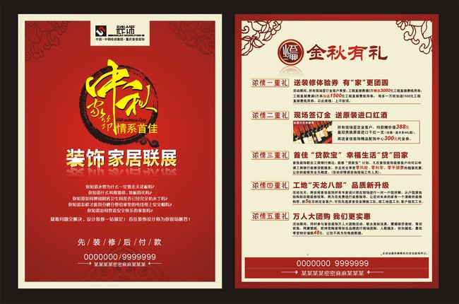 装饰公司中秋节日活动宣传单模板下载(图片编号:)
