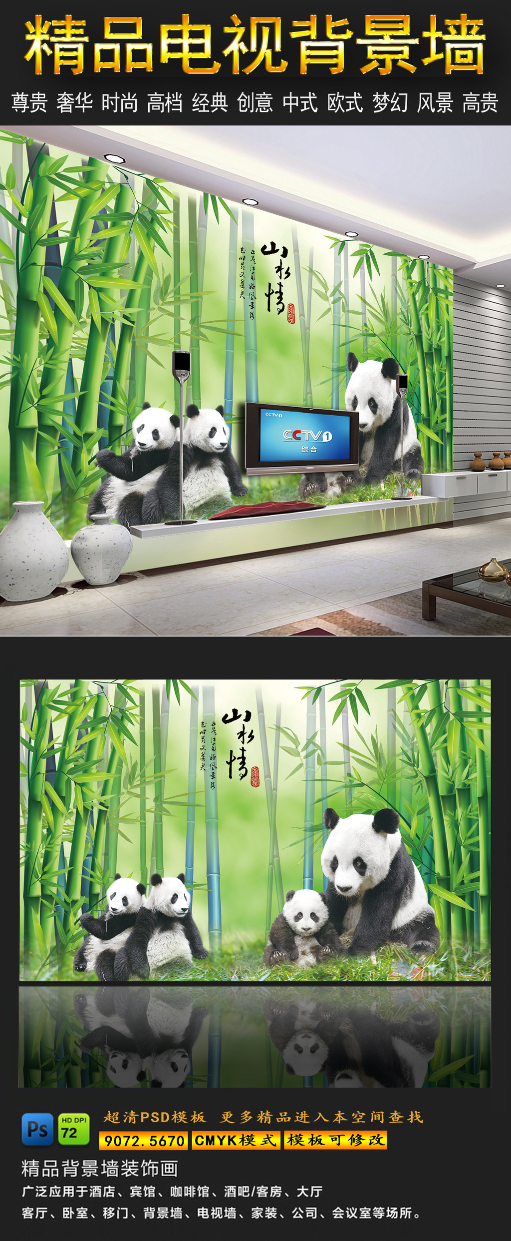 绿色竹林熊猫电视背景墙