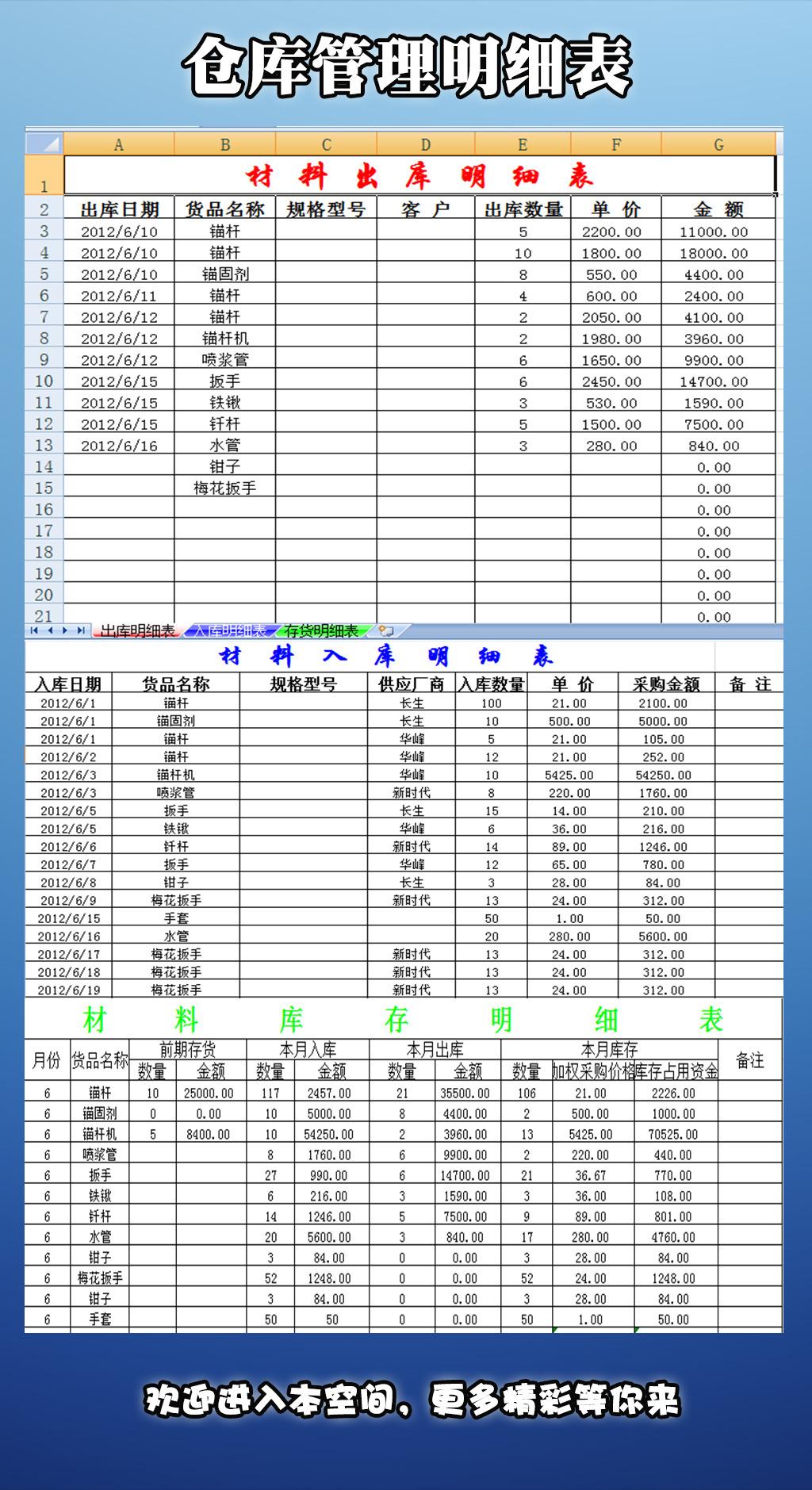 仓库管理明细表模板下载(图片编号:12260643)