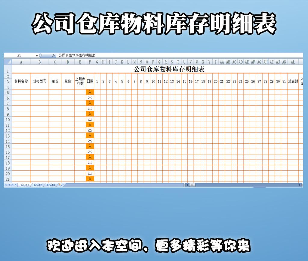 办公|ppt模板 excel模板 财务报表 > 公司仓库物料库存明细表  下一张