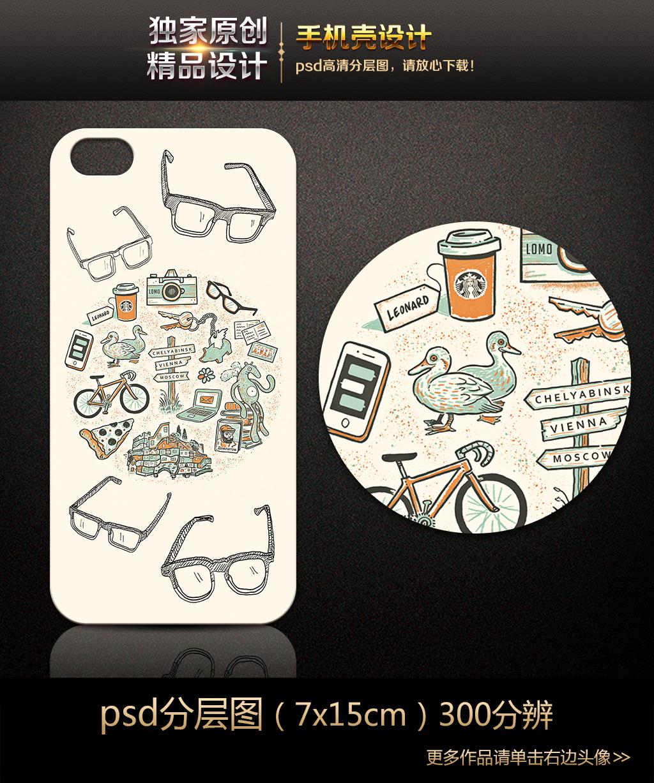 手绘男式手机壳图案设计