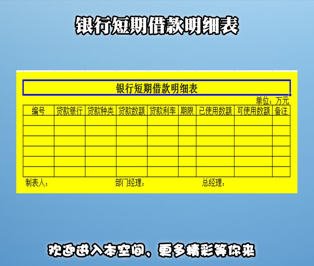 银行短期借款明细表模板下载(图片编号:12260965)