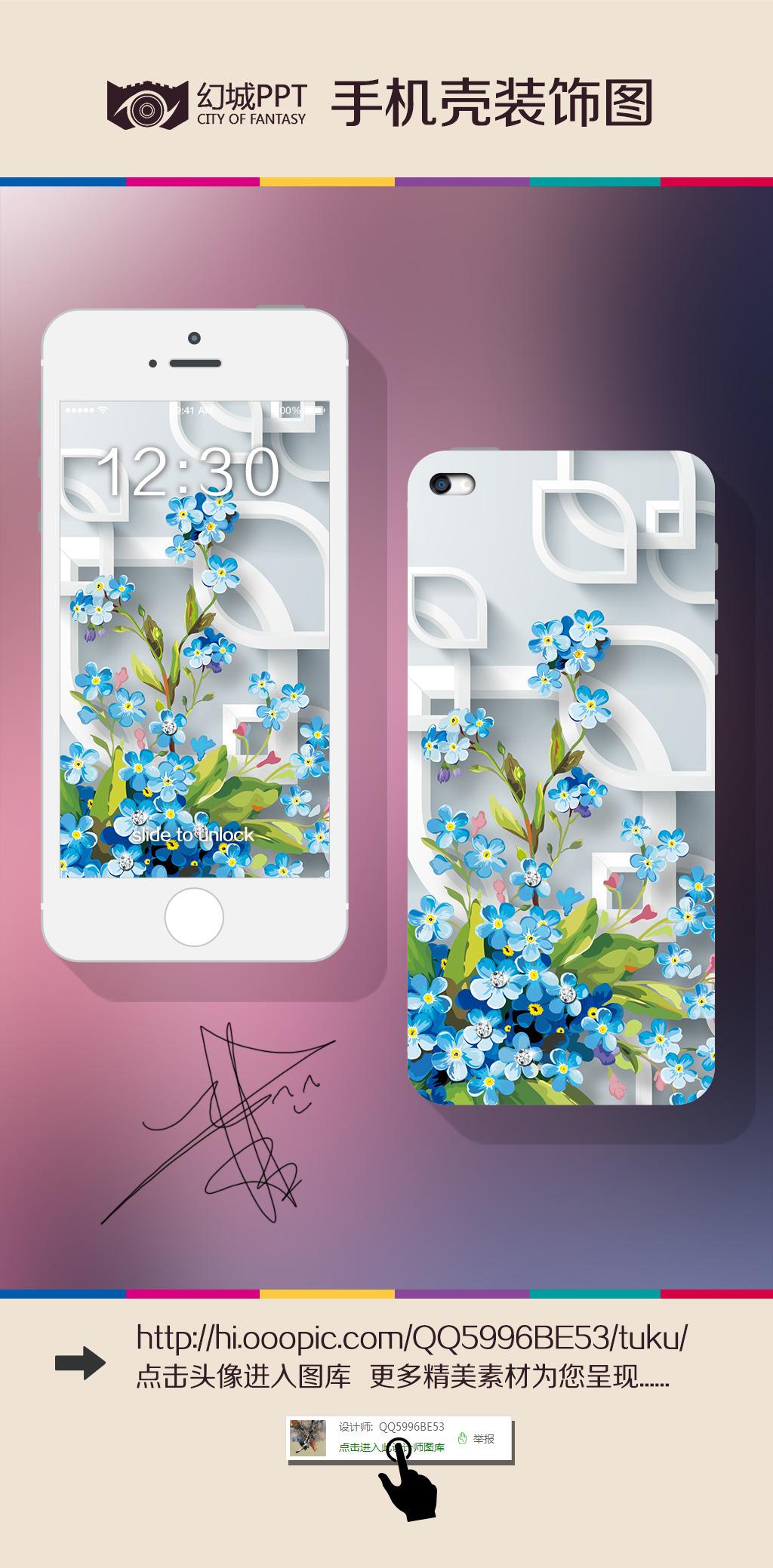3d手绘花卉手机壳设计模板下载(图片编号:12261222)