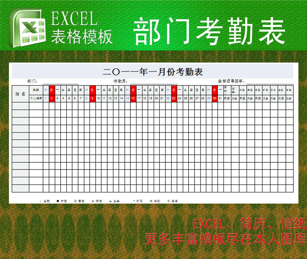 部门考勤表excel模板模板下载