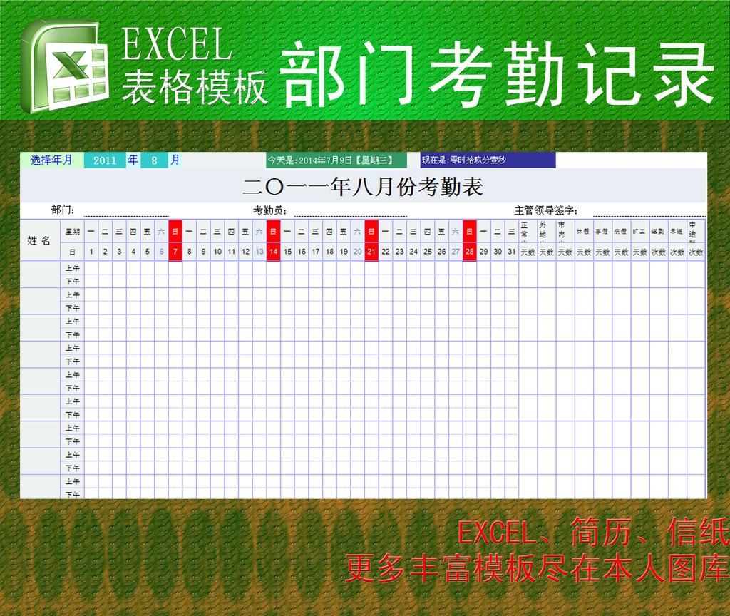 部门考勤记录excel模板图片下载