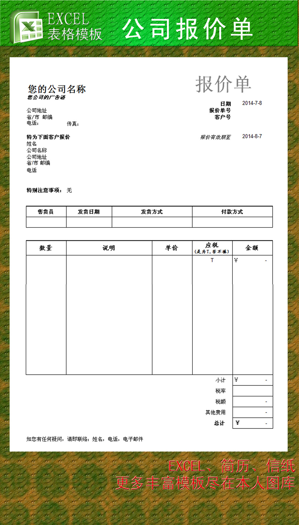 报价单excel模板模板下载(图片编号:12261991)