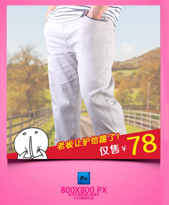 淘宝 直通车/[版权图片]夏季淘宝男装男裤休闲裤钻展直通车