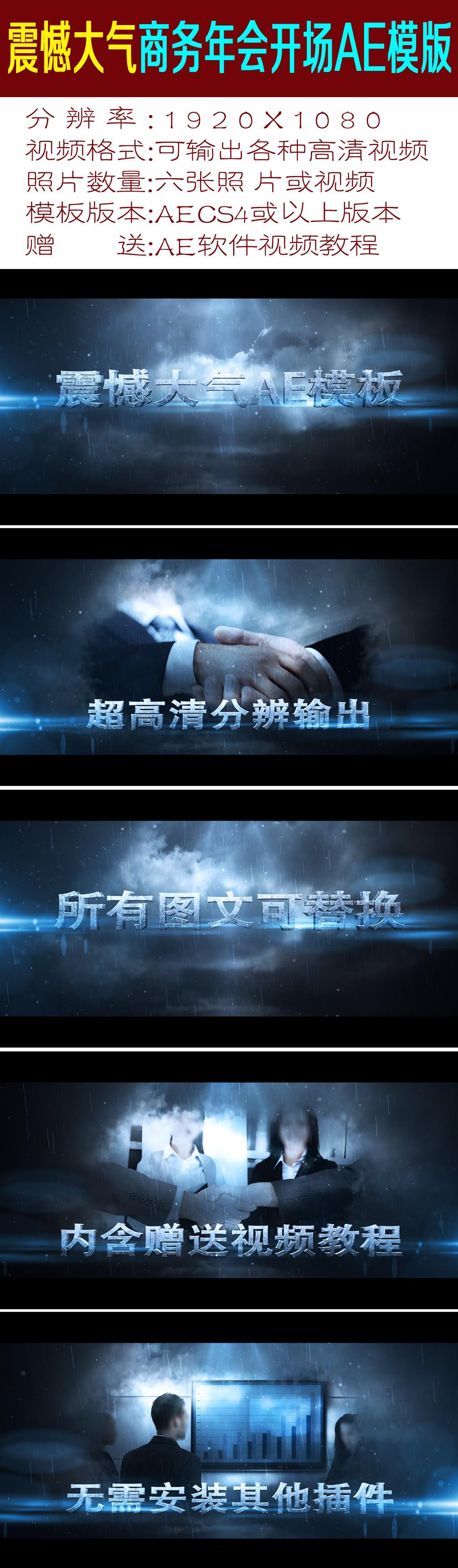 震憾大气商务年会开场ae模版模板下载(图片编号:)