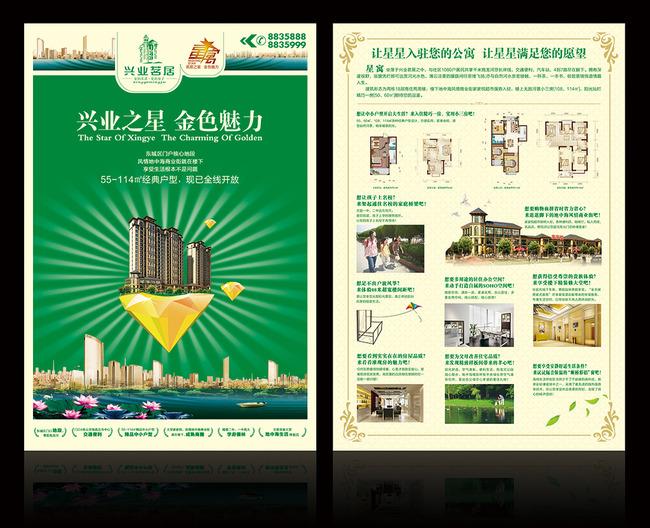 房地产宣传单页模板设计