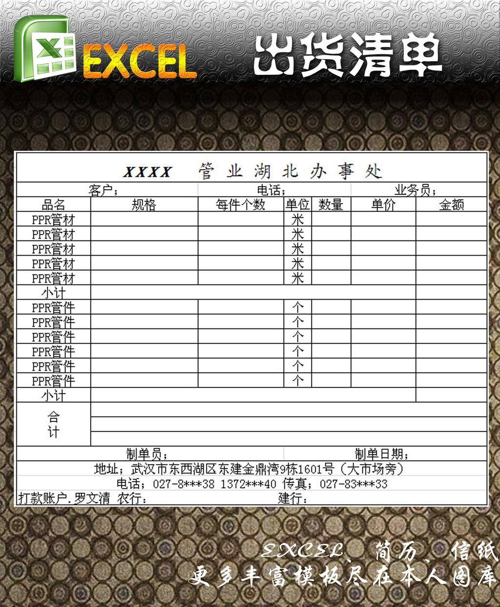excel表格 excel模板 出货单