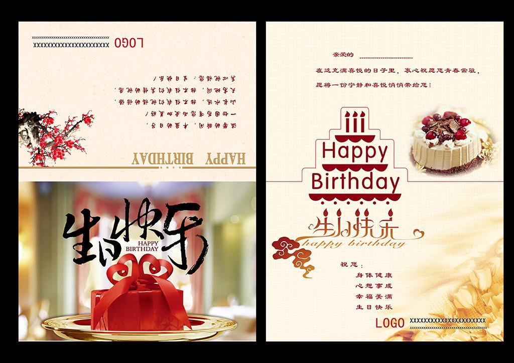 生日贺卡模板下载(图片编号:12264348)_其他卡类模板
