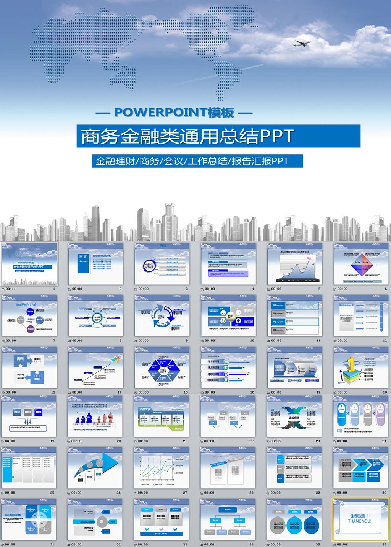 蓝色商务金融公司企业工作汇报通用ppt模板下载