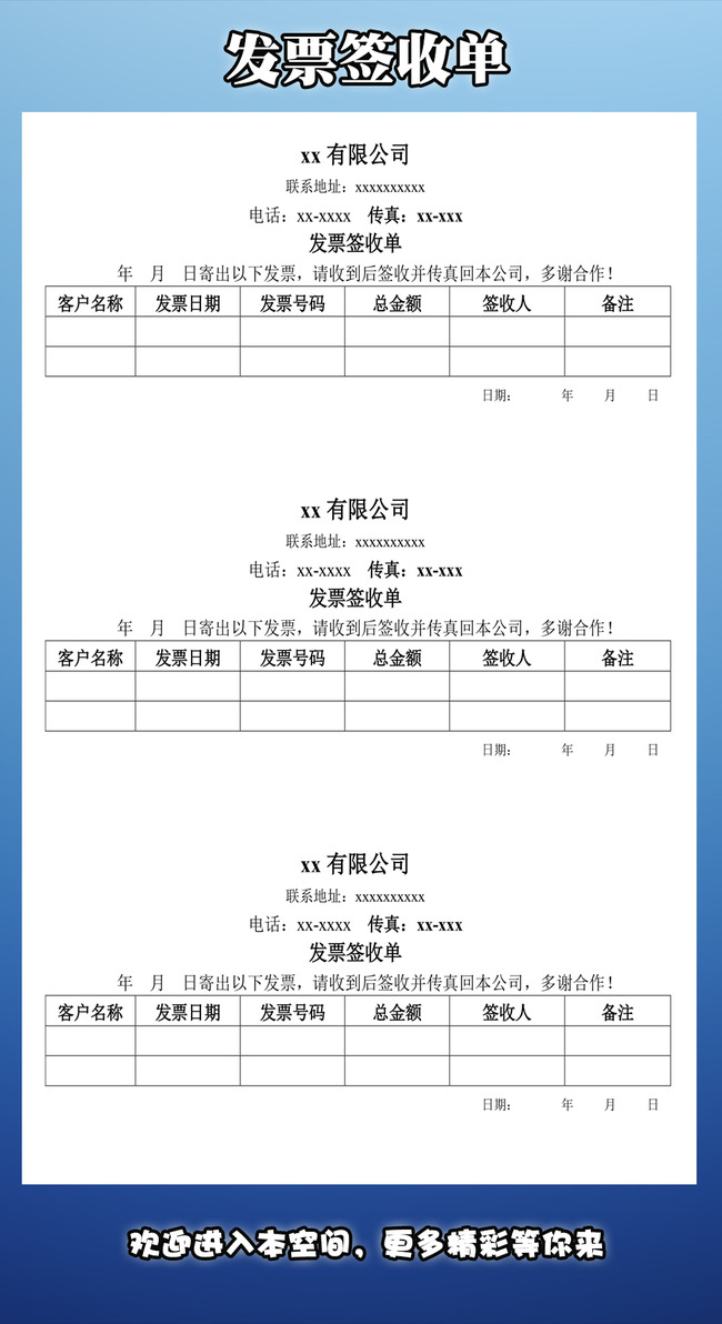 发票签收单模板下载 发票签收单图片下载 发票签收单 发票样本