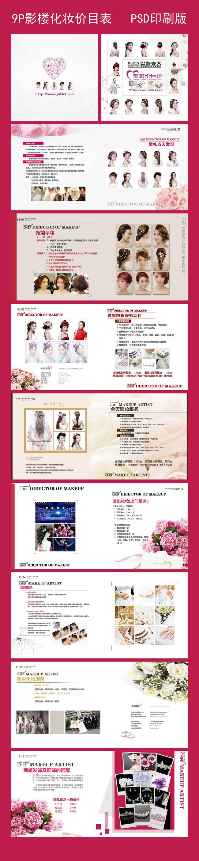 影楼化妆价目表模板下载(图片编号:12264976)_企业()