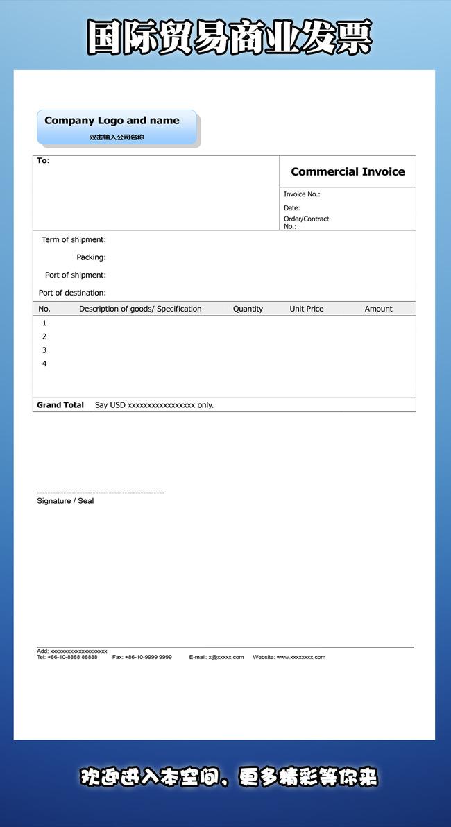 国际贸易商业发票模板下载(图片