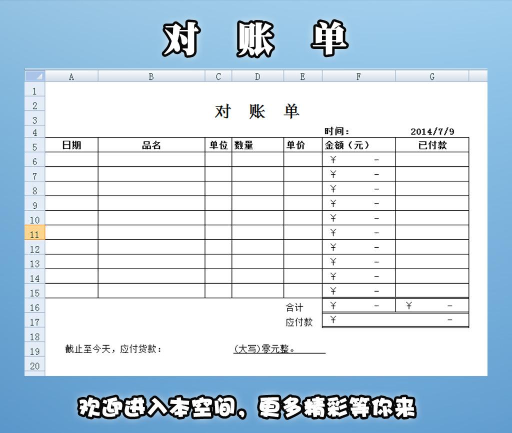 对账单表模板下载 对账单表图片下载 对账单 对账单 公司对账单 企业