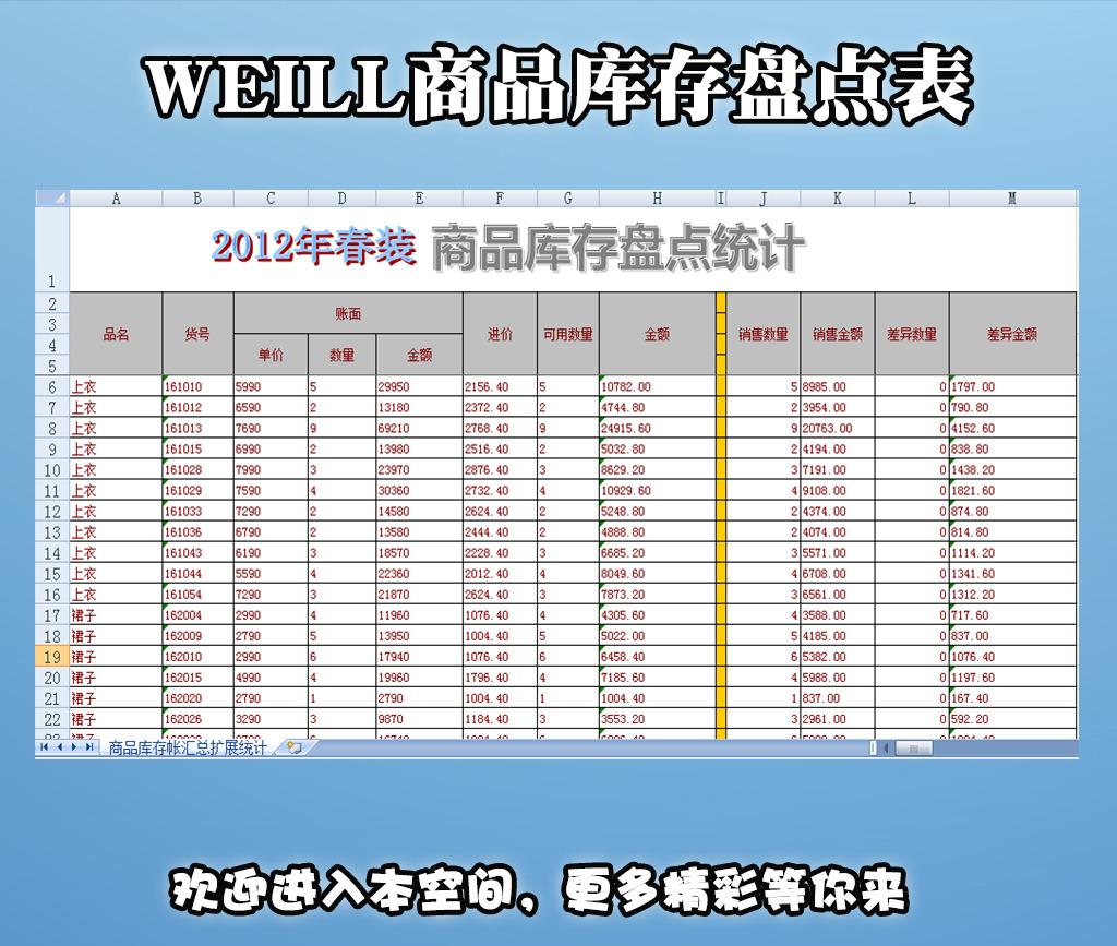 weill商品库存盘点表模板下载