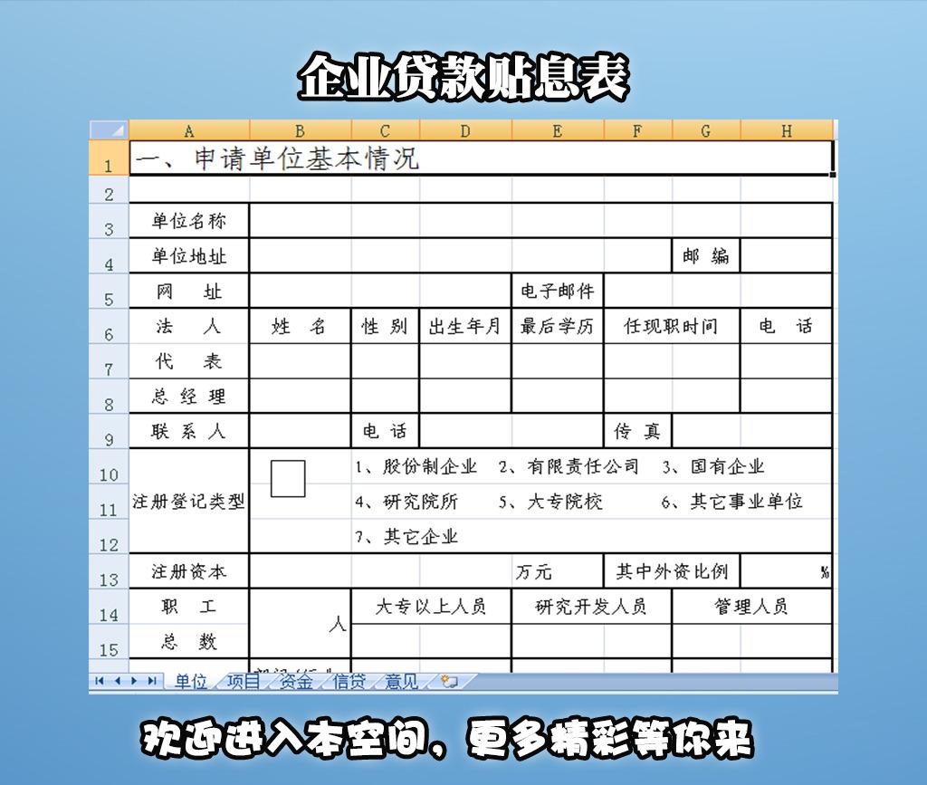 企业贷款贴息表模板下载 企业贷款贴息表图片下载 企业贷款贴息表