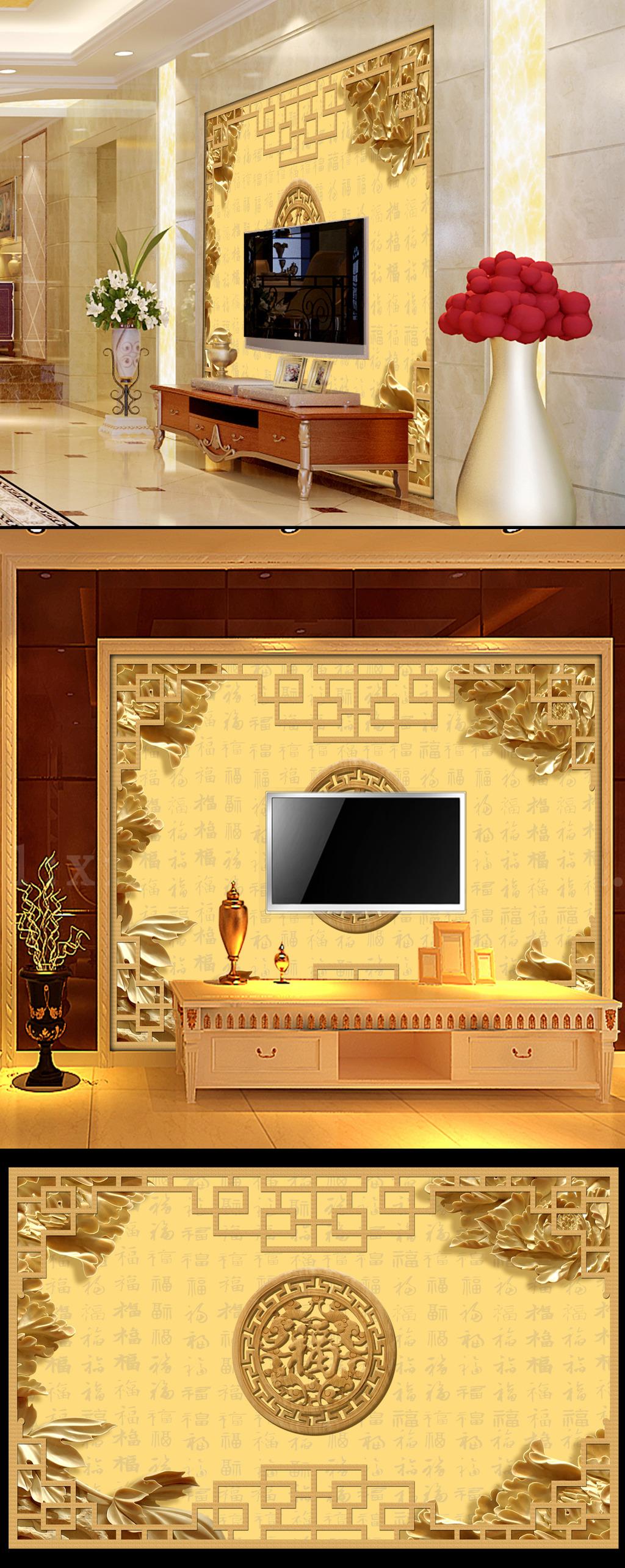 福字木雕电视背景墙