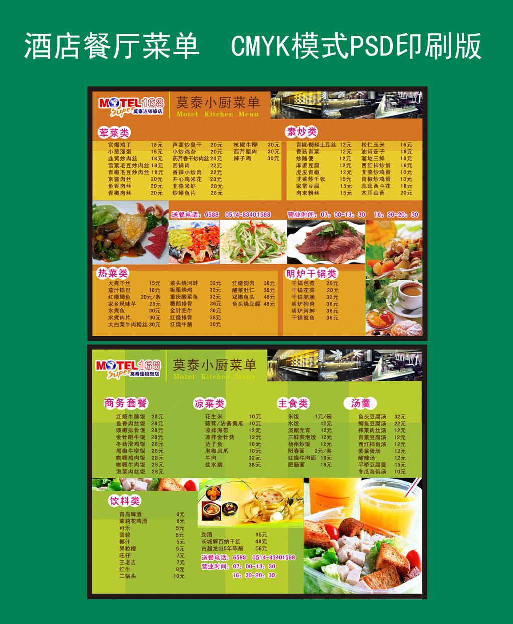 酒店菜单模板下载 酒店菜单图片下载