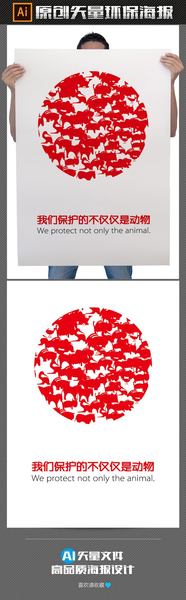 保护动物原创环保公益海报