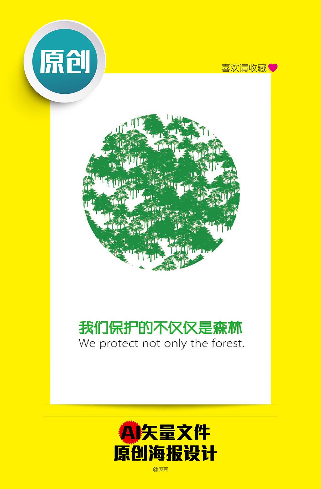 节约用水公益广告 海报设计