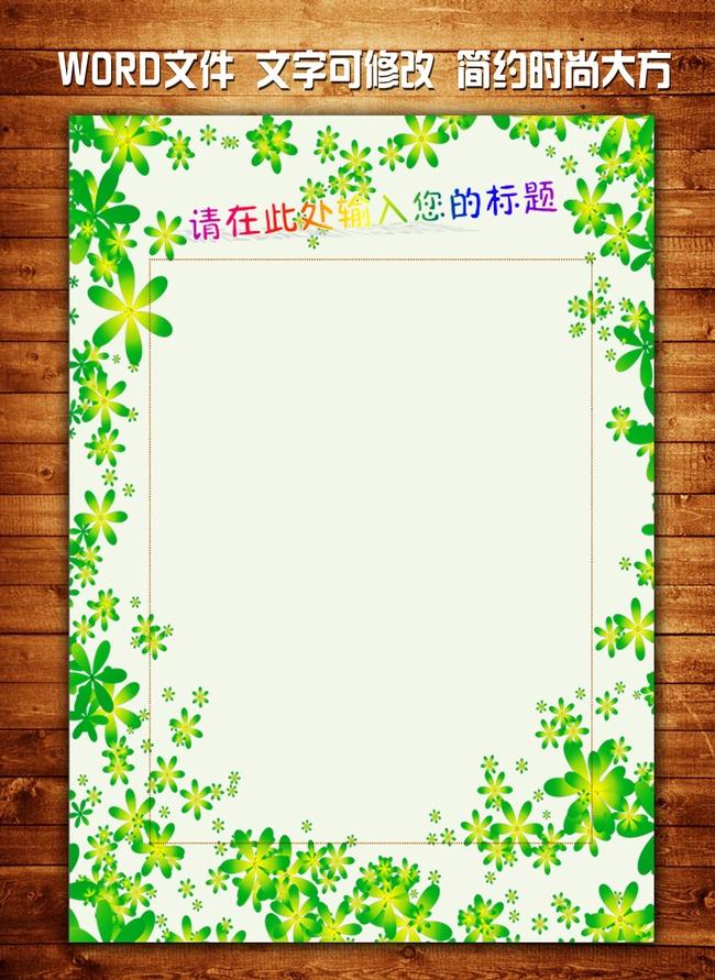 绿色时尚信纸背景模板下载(图片编号:12266049)