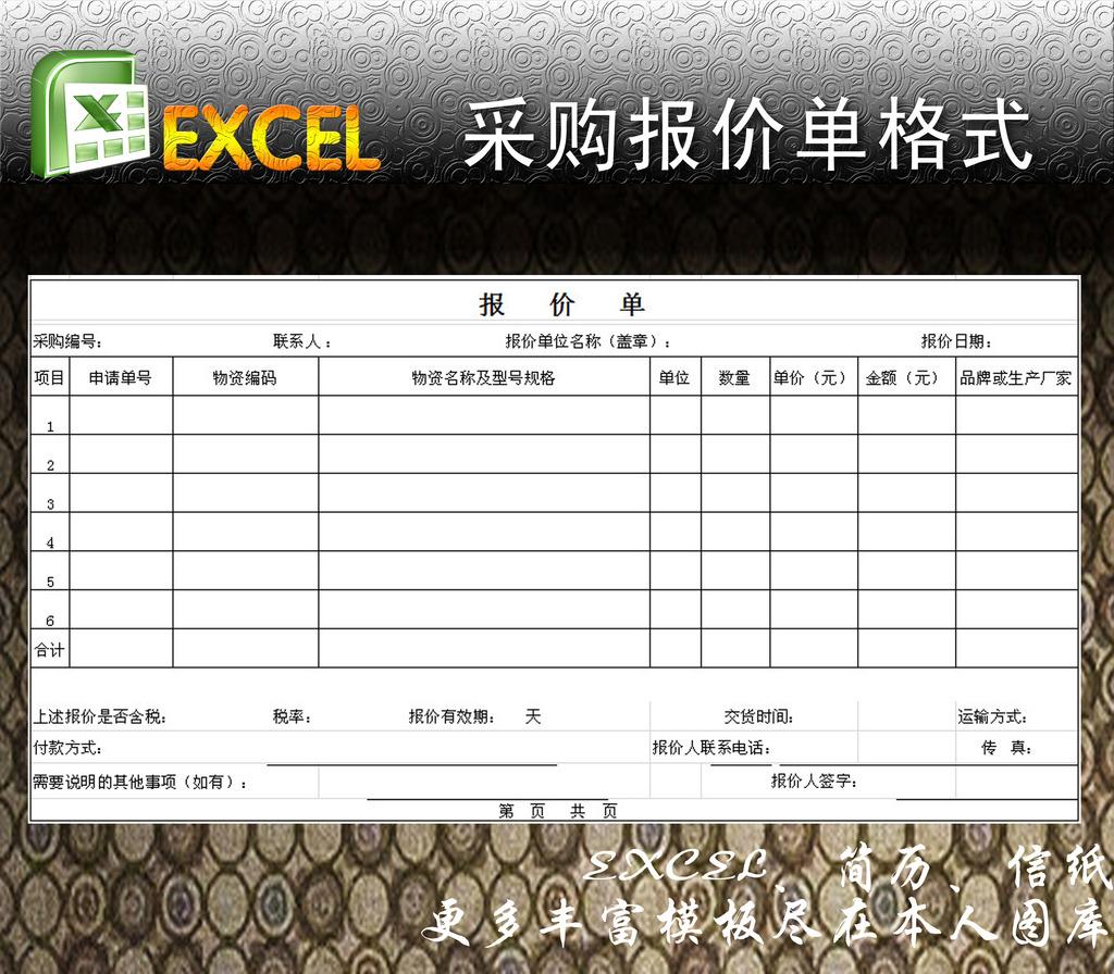 采购报价单excel模板模板下载(图片编号:12266113)