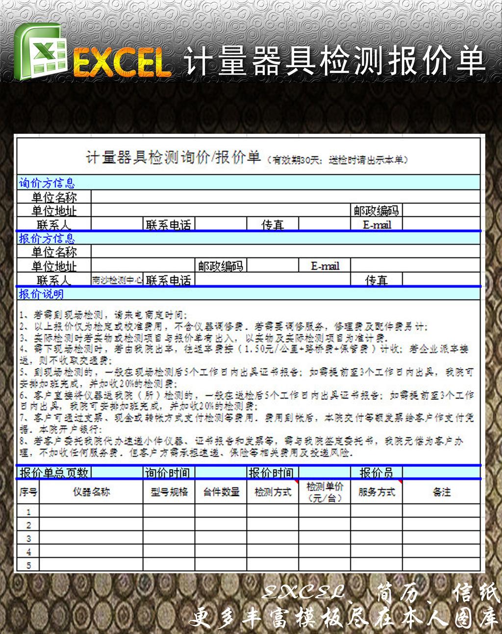计量器具检测报价单excel模板模板下载(图片编号:)