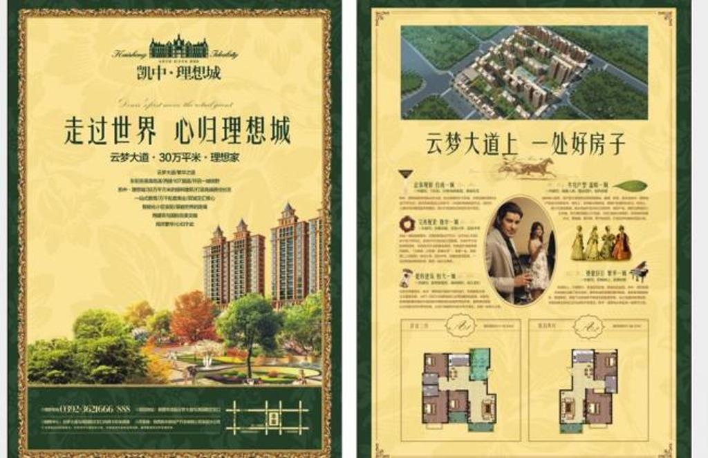 房地产宣传单页模板下载 房地产宣传单页图片下载 房地产宣传单页 房