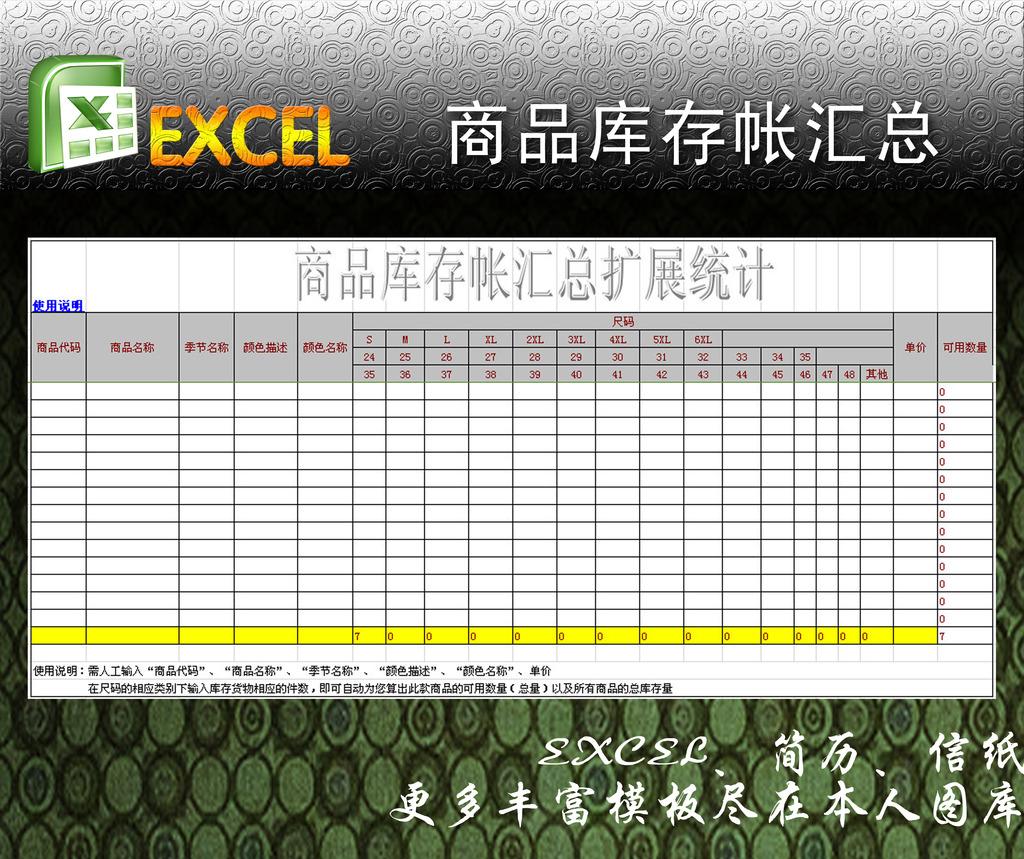 办公|ppt模板 excel模板