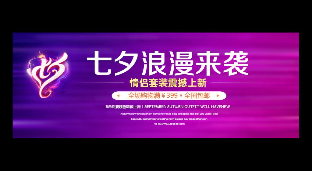 淘宝七夕活动海报模板下载(图片编号:12266614)
