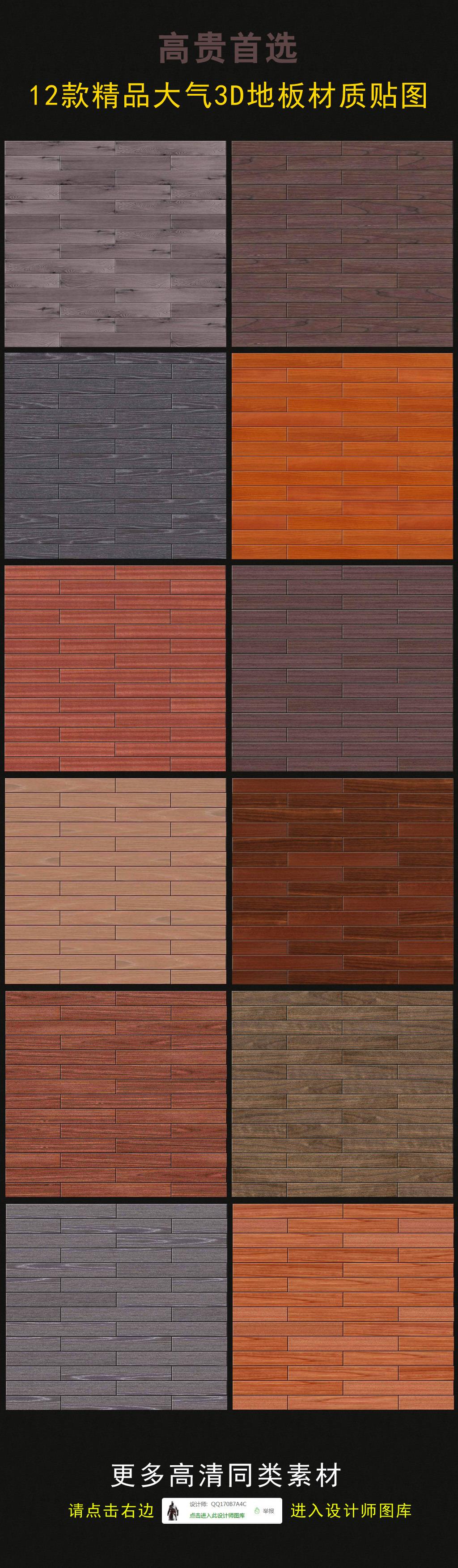 3d地板材质贴图