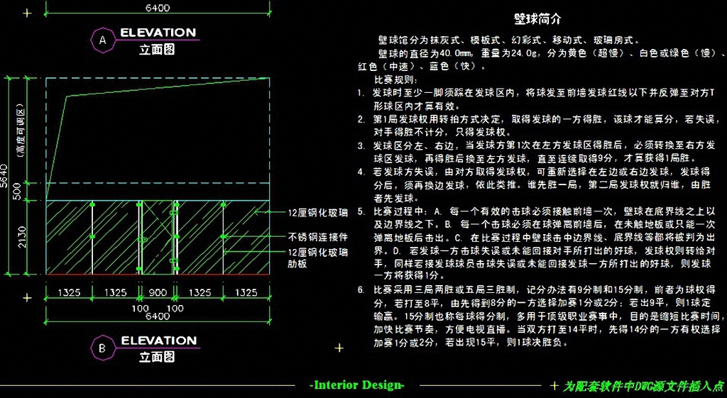 室内壁球CAD设计图模板下载 室内壁球CAD设计图图片下载室内壁球cad模板下载 室内壁球cad图 室内壁球矢量素材模板 健身中心室内壁球素材cad cad壁球 健身中心CAD素材 DWG 壁球cad下载